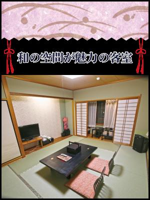 和の空間が魅力の客室