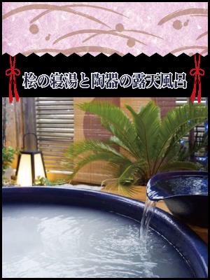 桧の寝湯と陶器の露天風呂